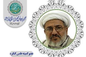 حجت الاسلام و المسلمین دکتر  مهدوی راد عضو کمیته علمی کنگره