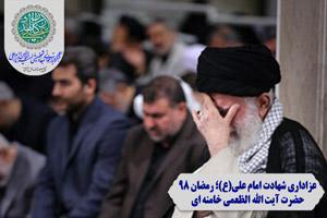 مراسم سوگواری سالروز شهادت حضرت امیرالمؤمنین (ع) با حضور رهبر انقلاب