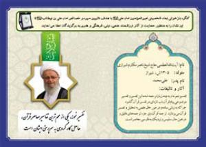 آیت الله العظمی حاج شیخ ناصر مکارم شیرازی