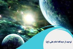 ایمان و معرفت به خالق هستی توحید از دیدگاه امام علی (ع)