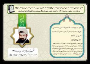 حجت الاسلام و المسلمین محمد دشتی (ره)