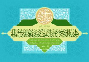 پوستر عید غدیر با عنوان الحمد لله الذی جعلنا من المتمسکین بولایه علی بن ابی طالب
