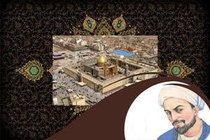 امام علی (ع) در شعر سعدی