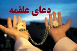 دعای علقمه بعد از نماز زیارت امام علی (ع)
