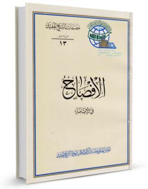 کتاب الإفصاح فی إمامة أمير المؤمنين (ع)