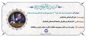 خصوصیات برتر امام علی (علیهالسلام) از زبان مورخان و محدثان برجسته مسلمان