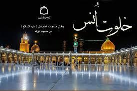مناجات امیرالمومنین (ع) در مسجد کوفه