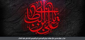 کلیپ تصویری مداحی شهادت امام علی علیه السلام - میثم مطیعی