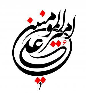 خطاطی ( امیرالمؤمنین علی علیه السلام )