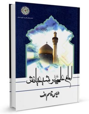 کتاب امام علی (ع) و شیعیانش
