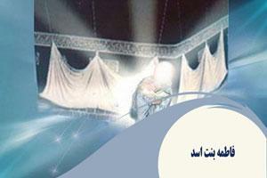 فاطمه بنت اسد