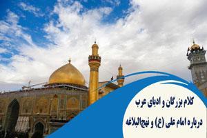 کلام بزرگان و ادبای عرب درباره امام علی (ع) و نهجالبلاغه