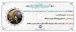 کاربست شخصیتشناسی امیرالمؤمنین (علیه السلام) در میراث مکتوب علامه محمد حسین کاشف الغطاء