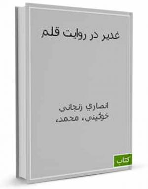 کتاب غدیر در روایت قلم