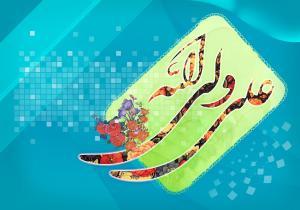 پوستر ولادت با عنوان علی ولی الله