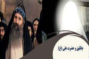 مناظره امام علی (ع) با جاثلیق دانشمند مسیحی