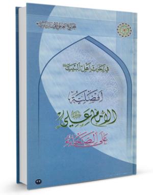 کتاب أفضليه الأمام علي عليه السلام علی الصحابة