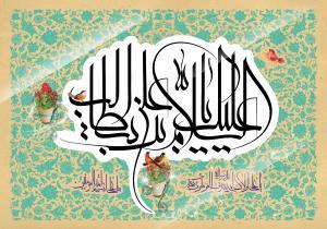 پوستر عید غدیر با عنوان السلام علیک یا علی بن ابیطالب (ع)