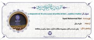 La designacion de Ali como sucesor del profeta del Islam,  explicita o implicita