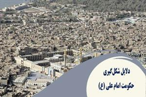 دلایل شکلگیری حکومت امام علی (ع)