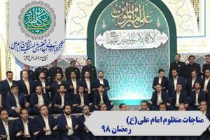 مناجات منظوم امام علی(ع) جدیدترین اثر گروه محمد رسولالله(ص) (فیلم + متن)