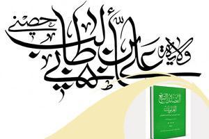 قصیده وصف و مدح امام علی (ع)