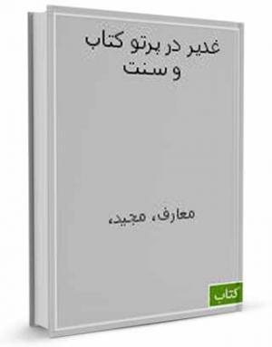 کتاب غدیر در پرتو کتاب و سنت