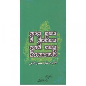 معرفی کتاب علی (ع) مظهر اسمای حسنی الهی  مولف آیت الله جوادی آملی