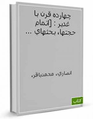 کتاب چهارده قرن با غدیر