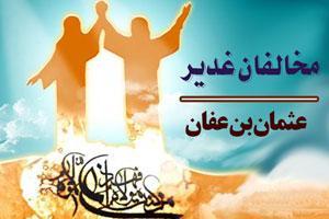 عثمان بن عفان از مخالفان غدیر