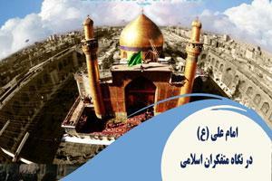 امام علی (ع) در نگاه متفکران اسلامی