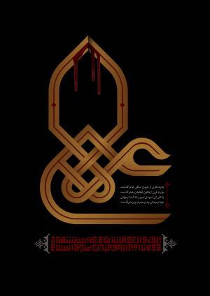 پوستر هزار چهارصدمین سال شهادت امام علی (ع) مزین به نام علی
