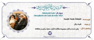 Historia del Coran Recopilacion del Coran de Imam Alî (P)