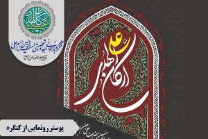 پوستر کنگره هزار و چهارصدمین سال شهادت امام علی (ع)
