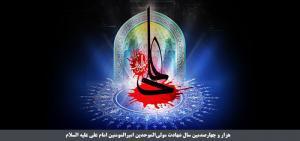 نماهنگ داغ هجران علی علیه السلام - حسین کشتکار