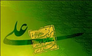 زیارت مختصه اول امام علی (ع) در روز غدیر