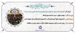 تطبیق صراط مستقیم به عنوان محور قرآنی وحدت امت اسلامی بر حضرت علی (علیهالسلام)