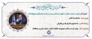 معیار سنجش حقانیت حکومت و نقش مردم در آن از منظر قرآن و نهجالبلاغه
