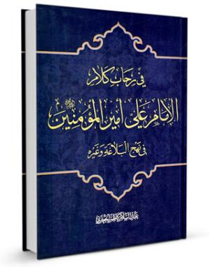 کتاب نظرة فی رحاب الامام علی بن ابی طالب عليه السلام