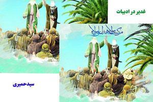 اشعار  سید حمیری درباره غدیرخم