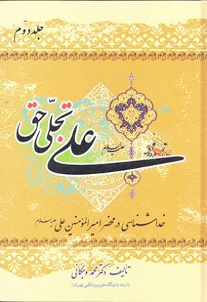 معرفی کتاب علی تجلی حق