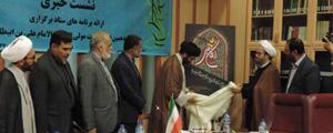 خبر تصویری از آغاز به کار کنگره بازخوانی ابعاد شخصیتی امام علی (ع)