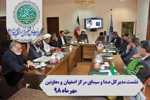 نشست اعضای شورای سیاستگذاری کنگره با مدیرکل  و معاونین صدا و سیمای مرکز اصفهان