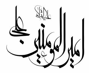 خطاطی ( امیرالمؤمنین امام علی علیه السلام )