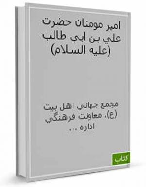 کتاب امير مومنان حضرت علی بن ابی طالب (ع)