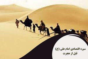 سیره اقتصادی امام علی (ع) قبل از هجرت