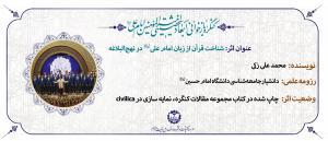 شناخت قرآن از زبان امام علی (علیه السلام) در نهجالبلاغه