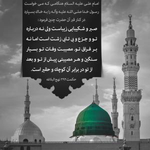عظمت مصیبت رحلت پیامبر اکرم (ص)  در حکمت 292 نهج البلاغه