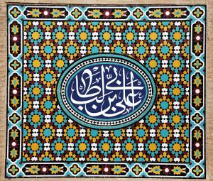پوستر عید غدیر با عنوان علی بن ابی طالب (ع)