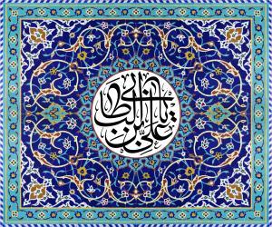 پوستر عید غدیر با عنوان یا علی بن ابی طالب